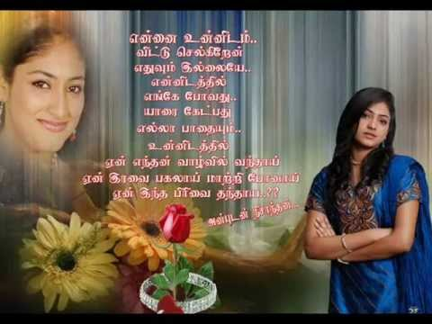 Tamil Love Sad Video Songs Free Download Sevenwhere