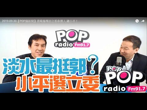 2019-09-30【POP撞新聞】黃暐瀚專訪鍾小平「淡水最挺郭?小平選立委!」
