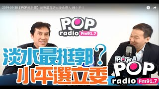 Baixar 2019-09-30【POP撞新聞】黃暐瀚專訪鍾小平「淡水最挺郭?小平選立委!」