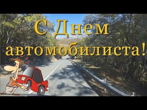 С Днем Автомобилиста! С Днем Водителя! Красивое музыкальное поздравление!