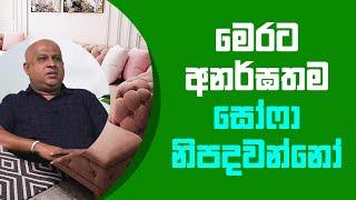 මෙරට අනර්ඝතම සෝෆා නිපදවන්නෝ   Piyum Vila   16 - 07 - 2021   SiyathaTV Thumbnail