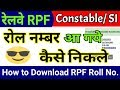 How To Download RPF Constable SI Roll Number 2018  Step by Step in Hindi