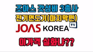 조아스 갓성비 전기 면도기 3총사 이가격 실화냐?(마지…