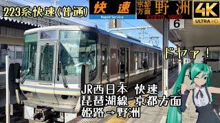 [前面展望]JR西日本 快速 琵琶湖線 京都方面 姫路→野洲