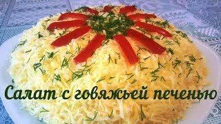 САЛАТ С ГОВЯЖЬЕЙ ПЕЧЕНЬЮ. Вкусный салат на праздничный стол