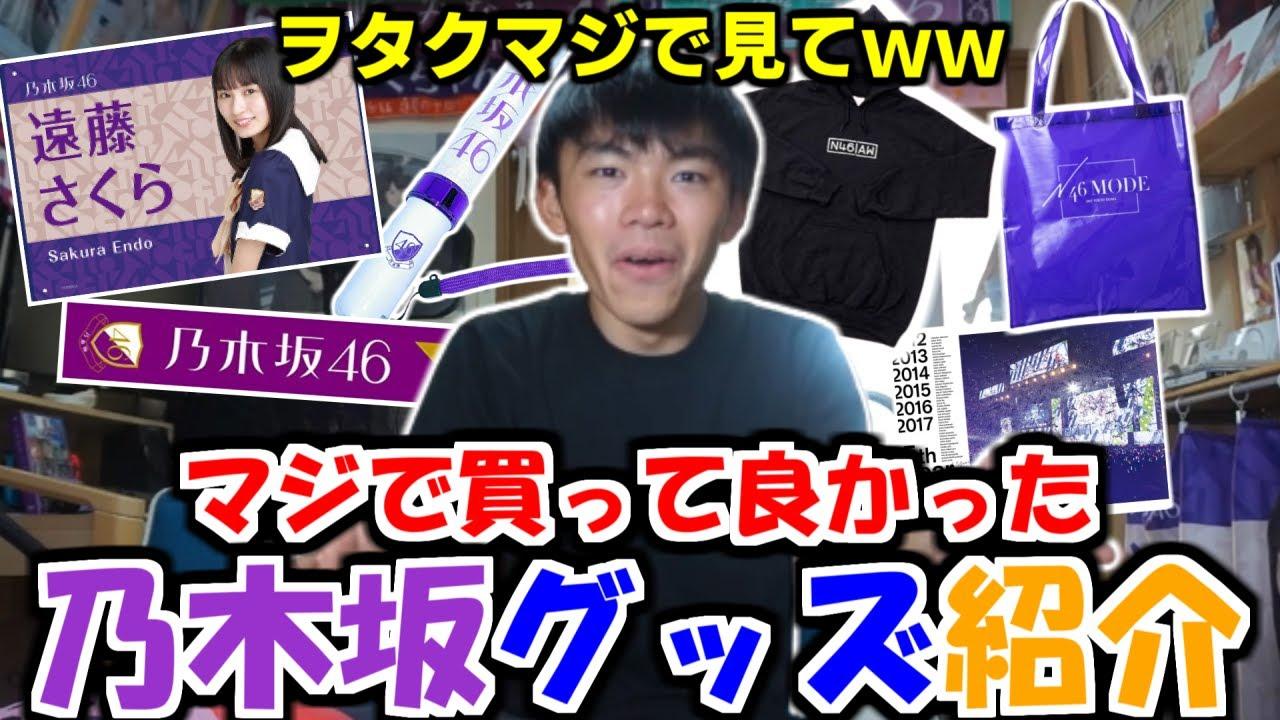 【乃木坂46】マジで買って良かった乃木坂グッズを紹介します!ヲタク必見!