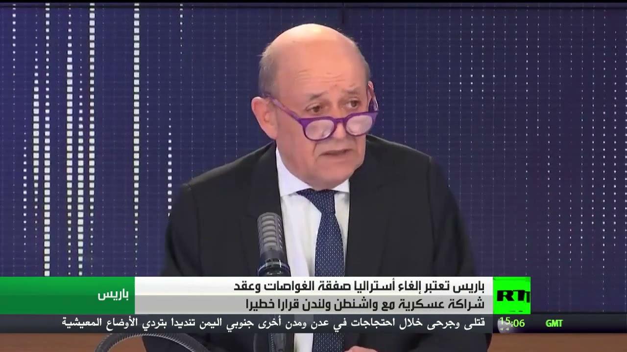 فرنسا: إلغاء أستراليا صفقة الغواصات خطير  - نشر قبل 2 ساعة