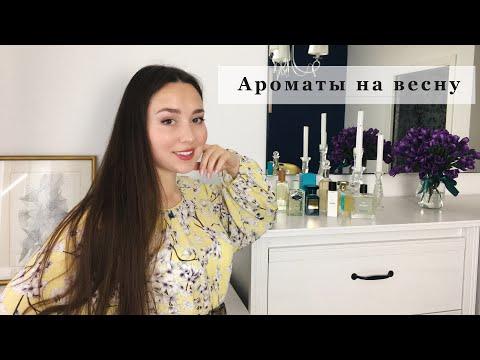Мои ароматы на весну 2020 | My Spring Perfumes 2020 | Парфюмы на весну 2020