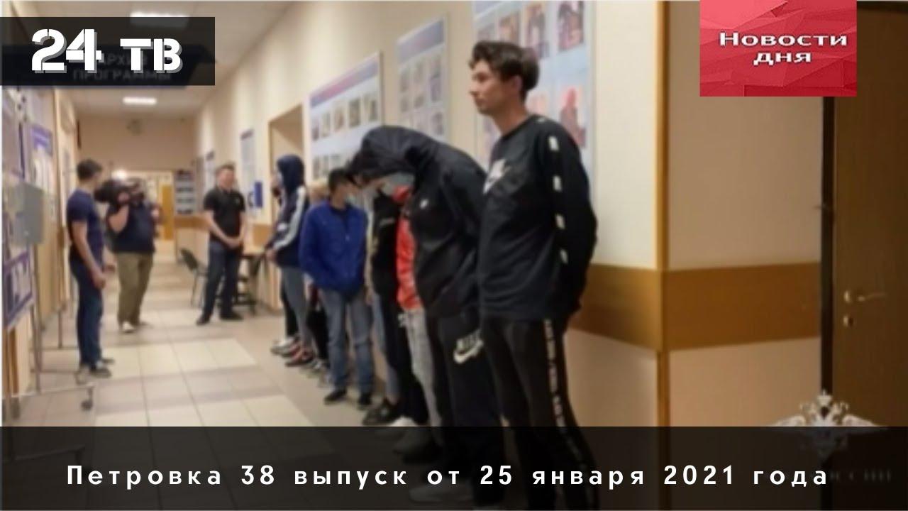 Петровка 38 выпуск от 25 января 2021 года