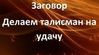 Заговор Делаем талисман на удачу(, 2014-11-09T11:32:33.000Z)