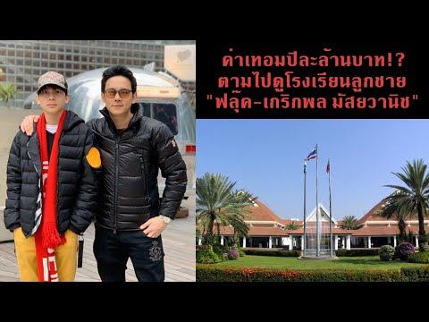 [Celeb Online] ค่าเทอมปีละล้านบาท!? ตามไปดูโรงเรียนลูกชาย