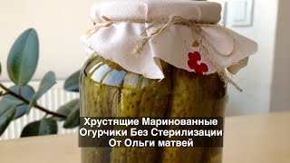 Хрустящие Маринованные Огурчики Без Стерилизации | Pickled Cucumbers