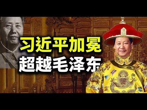 忽然!王沪宁高捧习近平,七大封号压倒毛泽东!习的国师在新加坡遭警告,他倡议建立清华小学