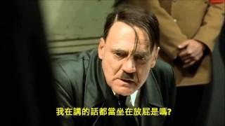希特勒kuso搞笑影片