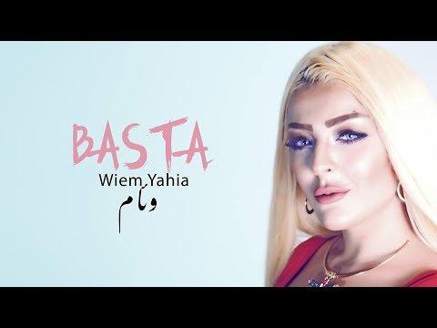 Wiem Yahia ▶︎  BASTA (EXCLUSIVE Music Video) | (فيديو كليب حصري) BASTA -  وئام يحيى