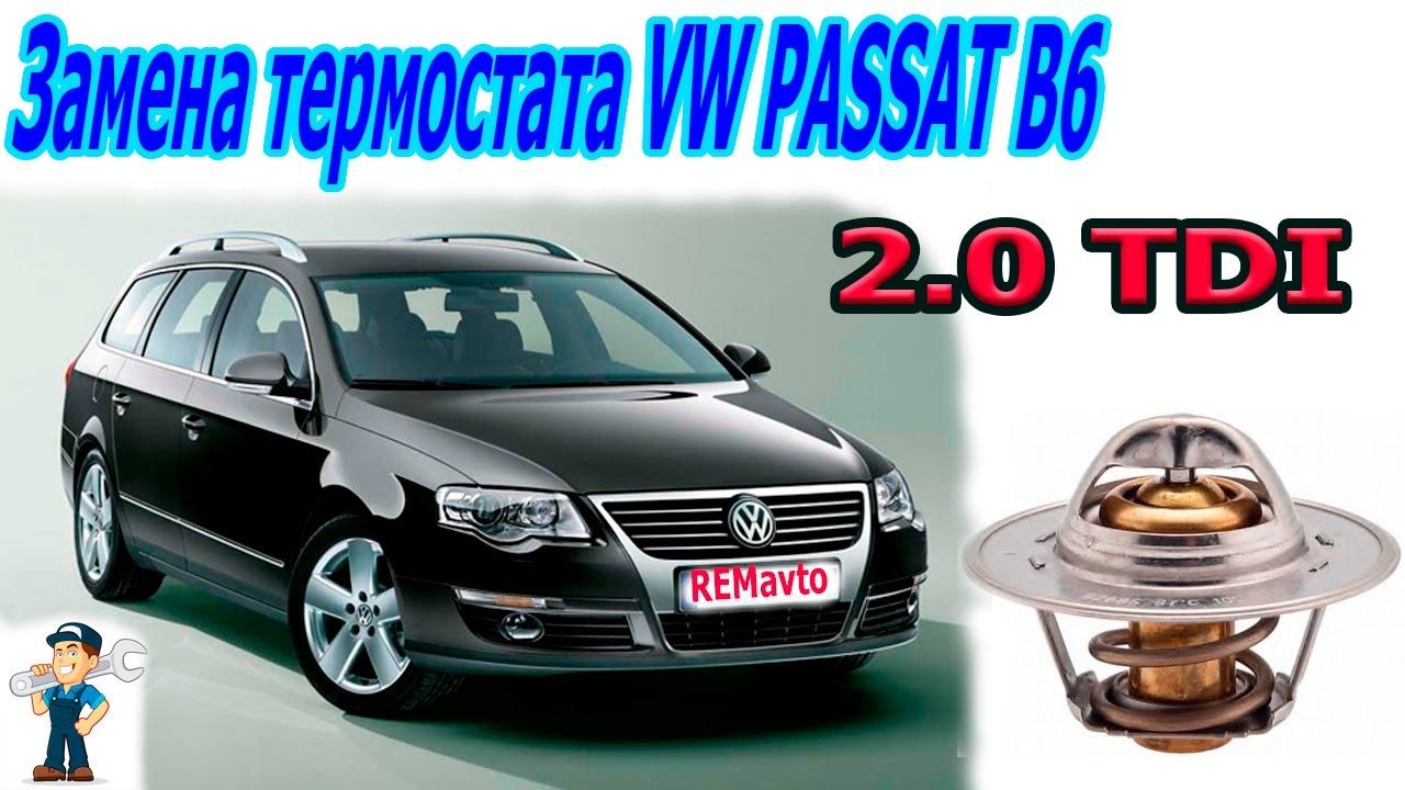 Фольксваген Пассат Б6  2.0 tdi .Замена термостата  /Replacing thermostat VW PASSAT B6 2.0 tdi