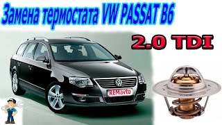 (ENG SUB)Фольксваген Пассат Б6 2.0 tdi .Ауыстыру термостат/Replacing thermostat VW PASSAT B6 2.0 tdi