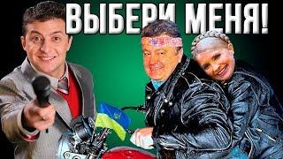 """Зеленский: """"Доигрались! Я прокачу на этих выборах и Порошенко, и Тимошенко!"""""""