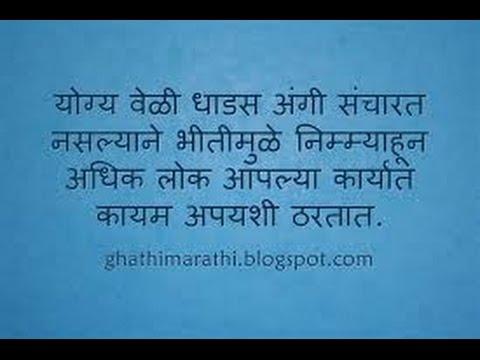 Marathi Motivational Quotes To Speak English. Classes In SOLAPUR . Spoken Course.