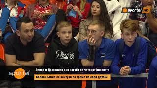 Малшанс за българските таекуондисти на Мултиевропейското в София