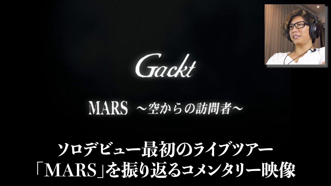 GACKT 20th ANNIVERSARY HISTORY BOX「HISTORY DVD ~MARS 2020~」