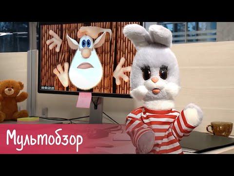 Буба - «Мультобзор» с Бубой - Буба на канале «Карусель» - Мультфильм для детей