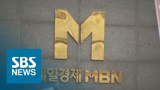 검찰, MBN 본사 압수수색…차명대출·분식회계 의혹 /…