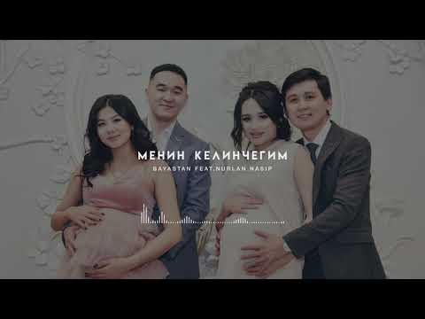 Баястан, Нурлан Насип - Менин Келинчегим (Official Audio)
