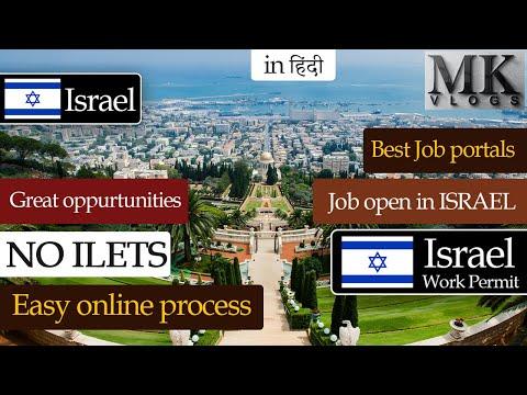 [हिंदी] ISRAEL WORK PERMIT 2021 / HOW TO APPLY ISRAEL WORK PERMIT / ISRAEL JOBS For INDIANS
