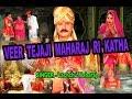 Veer Tejaji Maharaj Ri Katha | Rajasthani Katha | By Lachchu Maharaj video