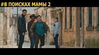 В поисках мамы 2 | Самая Жаркая комедия 2019 года | Трейлер