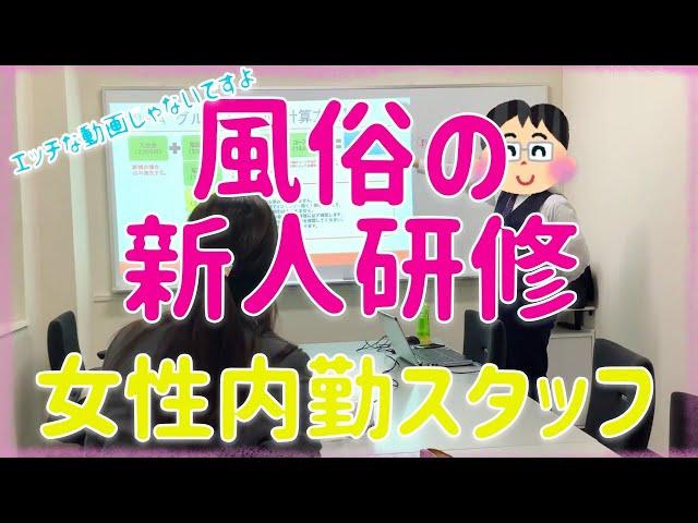 ☆風俗新人女性スタッフ☆新人研修の様子を撮影してきました!!