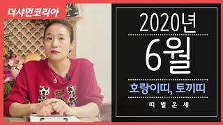 """[용인 연화신당] 2020년 6월 띠별운세 """"호랑이띠,토끼띠""""/ 연화신당 ☎️ 010-5801-3378 ☎️"""