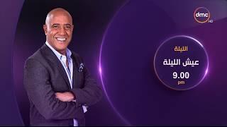 انتظروا النجم إياد نصار ونجلاء بدر في عيش الليلة مع أشرف عبد الباقي الليلة الـ 9 مساءً