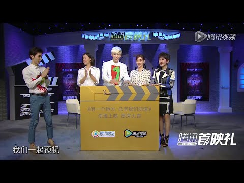 [FULL][HD] 150129 SOWK Tencent Premiere (Wu Yifan, Wang Likun, Xu Jinglei, Re Yizha)