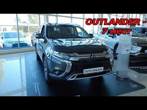 Mitsubishi OUTLANDER - 7 мест  2.0 MIVEC Intense+ 4WD CVT  интерьер , экстерьер обзор
