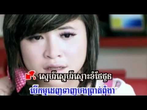 [Sunday VCD Vol 97] Sok Pisey & Sereymun - Beak Rohot (Khmer MV)