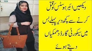 Pakistan News live Video of bus hostess of kohistan  Before Murder || faisal movers ||