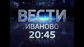 ВЕСТИ ИВАНОВО 20 45 от 30 05 18