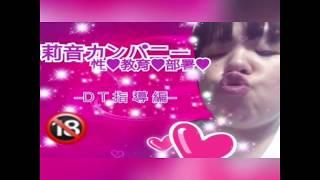 莉音さん性について語るPart2 莉音 検索動画 8