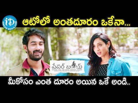 Paper Boy Movie Love Scene | Sampath Nandi | Santosh Sobhan | Riya Suman | iDream Movies