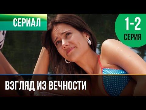 ▶️ Взгляд из вечности 1 и 2 серия - Мелодрама | Фильмы и сериалы - Русские мелодрамы - Ruslar.Biz