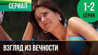 ▶️ Взгляд из вечности 1 и 2 серия - Мелодрама | Фильмы и сериалы - Русские мелодрамы