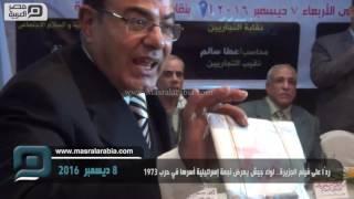 مصر العربية | ردًا على فيلم الجزيرة.. لواء جيش يعرض نجمة إسرائيلية أسرها في حرب 1973
