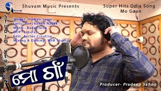 MO GAAN FULL SONG STUDIO VERSION 1
