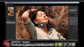 Продвинутая цветокоррекция изображений в Lightroom. Владимир Котов. Фотошкола.   Adobe Lightroom