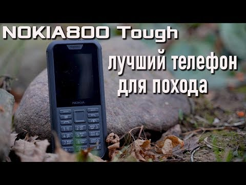 Nokia 800 Tough лучший кнопочный телефон для похода: умный, защищенный и неубиваемый