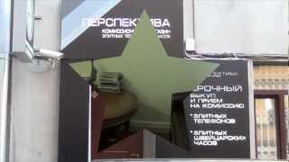 Ломбард часов Перспектива(, 2012-12-24T13:34:59.000Z)