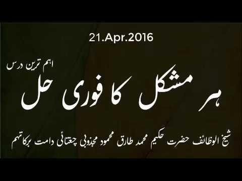 2016.Apr.21: Ubqari: Har Muskil ka Fori Haal ( Very Important Dars )