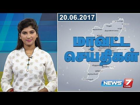 Tamil Nadu District News | 20.06.2017 | News7 Tamil